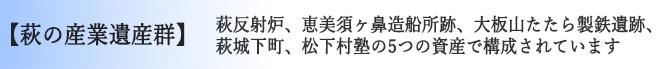 萩エリアは時代順に1番目のエリアで、萩反射炉、恵美須ヶ鼻造船所跡、大板山たたら製鉄遺跡、萩城下町、松下村塾の5つの資産で構成されています。