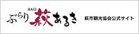 萩市観光協会