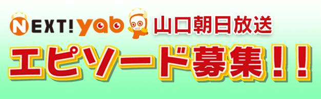 萩城下町マラソンのエピソード募集!YBS山口朝日放送