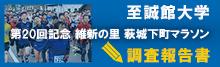 第20回維新の里萩城下町マラソン調査報告書 至誠館大学